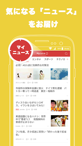 Myニュース-好きな記事が無料で配信するアプリ