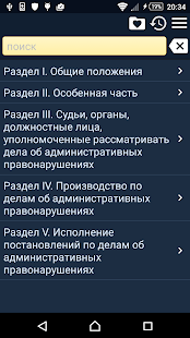 Administrative Offences CodeRU- screenshot thumbnail