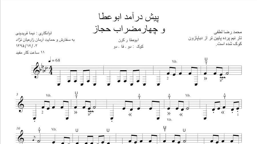 نت آلبوم عشق داند آواز ابوعطا محمدرضا لطفی آوانگاری نیما فریدونی