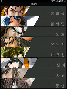 [Comics] The ruler of the land screenshot 11