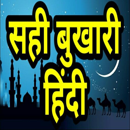 Bukhari Sharif Hindi Book