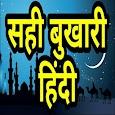 Sahih Bukhari Hindi