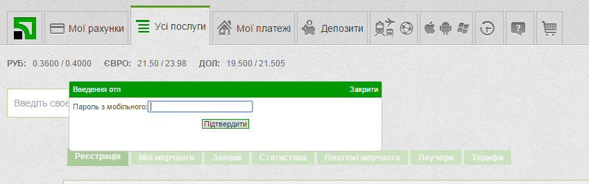 screenshot-privat24.privatbank.ua 2015-06-09 19-28-33.png
