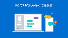 スマホ同期管理アプリ - Windows にリンクのおすすめ画像5