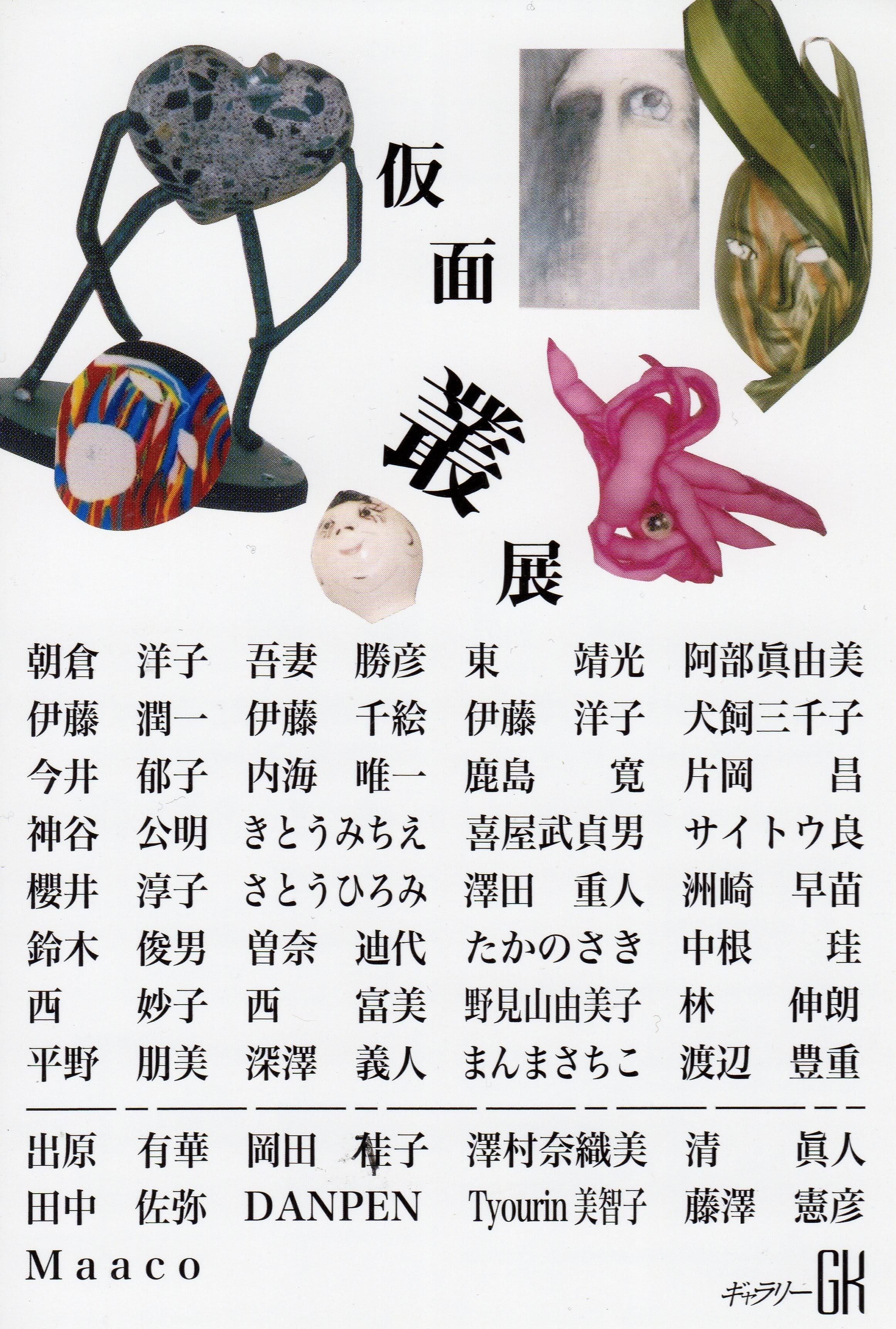 「仮面叢展」。銀座 (2月末〜3月初頭) のあと 京都にも巡回 (3月末〜4月初頭)。