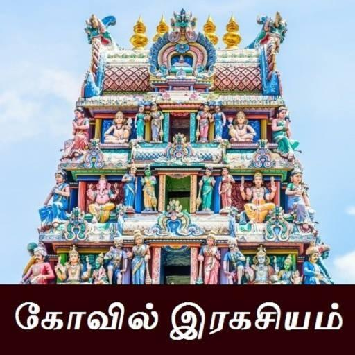 Temple Ragasiyam - Taminadu Temple History Kovil