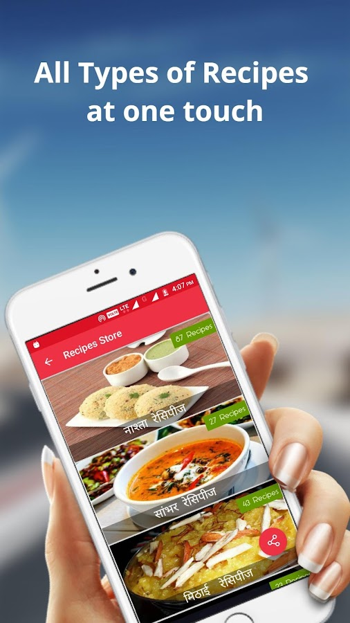 Recipe book all indian recipe in hindi android apps on google play recipe book all indian recipe in hindi screenshot forumfinder Choice Image