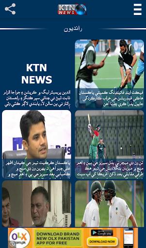KTN NEWS 1.9 screenshots 4
