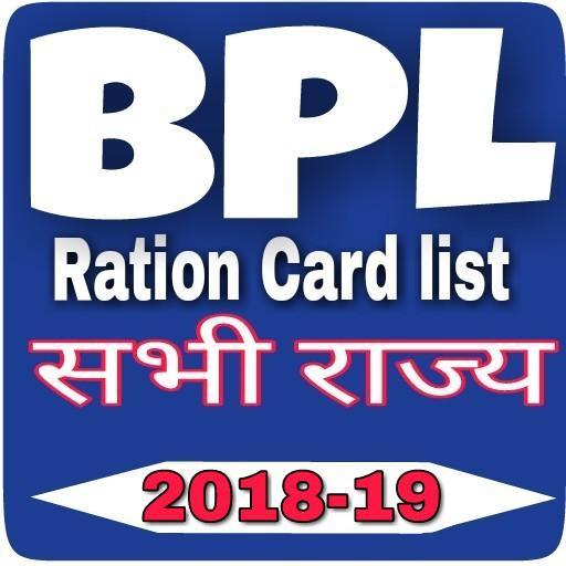 BPL List | Ration Card List 2018 - All India icon