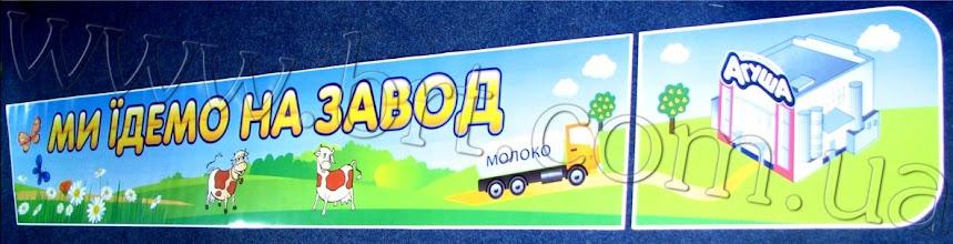 Photo: Магнитная реклама на грузовое авто ТМ Агуша: наклейка состоит из 2-х частей