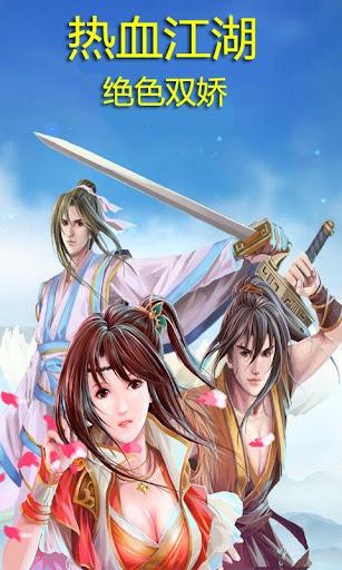 热血江湖-绝色双娇(经典单机RPG免费剧情激活版)