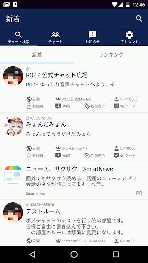 無料社交AppのPOZZ ゆっくり読み上げ音声チャット|記事Game