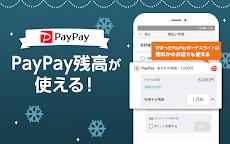 Yahoo!ショッピング-アプリでお得で便利にお買い物のおすすめ画像3