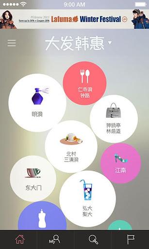 大發韓惠 韓國旅行 美食 購物