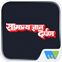 Samanya Gyan Darpan Hindi icon