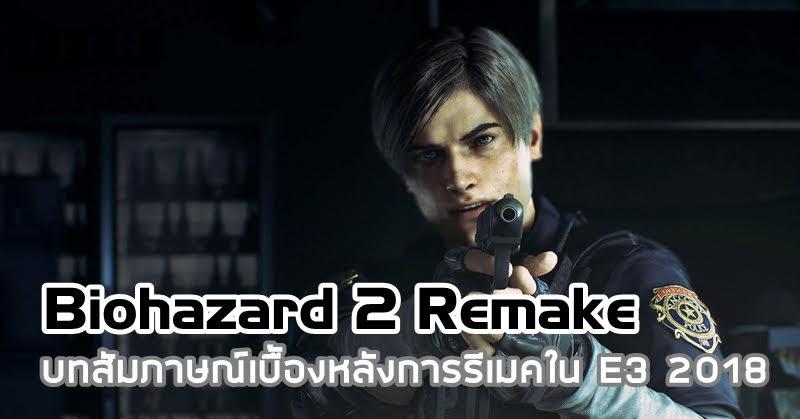 [Interview] เบื้องลึกของ Biohazard 2 รีเมค!