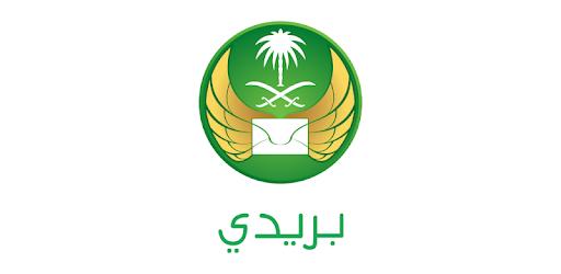 Saudi Post - Apps on Google Play