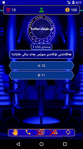 u06a9u06ce u0645u0644u06ccu06c6u0646u06ceu06a9 u062fu06d5u0628u0627u062au06d5u0648u06d5u061f game kurdish 1.0 screenshots 6