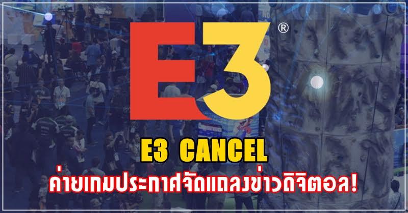 อเมริการะบาดหนัก Covid-19 ทำ E3 cancel นินเทนโด ไมโครซอฟท์ UBI ประกาศจัดแถลงข่าวดิจิตอล!