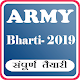 Army Bharti Exam Guide - Army Bharti Exam 2019 for PC-Windows 7,8,10 and Mac