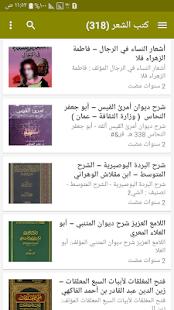 مكتبة كتب الشعر المجانية pdf - náhled