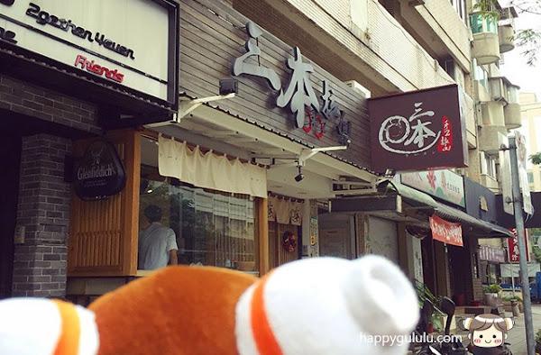 [台北] 三本手工拉麵 日本料理|建國南京總店 (影音