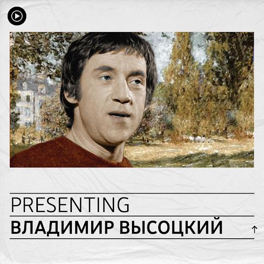 Presenting Владимир Высоцкий