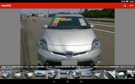 中古車検索グーネット(Goo-net)中古車・中古自動車情報 3.12.0 screenshot 585528