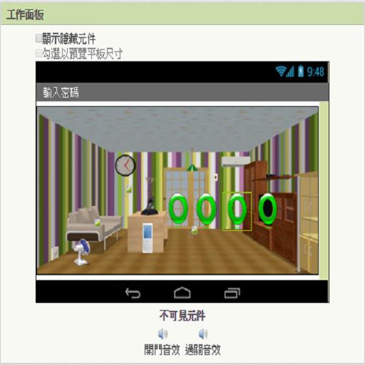逃離這房間 益智 App LOGO-硬是要APP