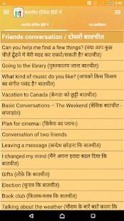 इंग्लिश हिंदी बातचीत हिंदी मे screenshot