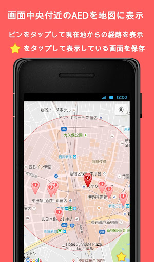AED Map 1.2 Windows u7528 1