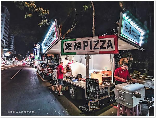 Zoca Pizza 佐佧 義式窯烤披薩屋