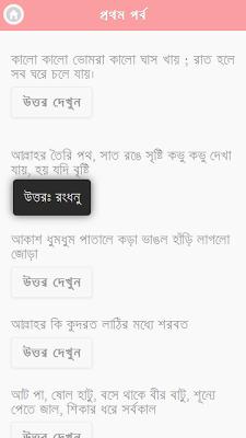 বাংলা ধাঁধাঁ সংগ্রহ - screenshot