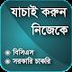 বিসিএস প্রস্তুতি - BCS & Bank Job Preparation apk