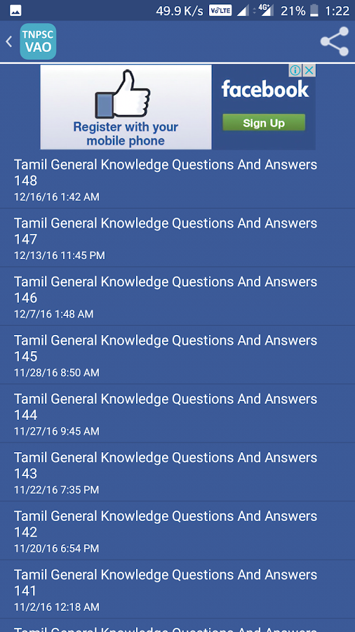 TNPSC VAO | VAO EXAMINATIONS | VAO STUDY MATERIALS- screenshot