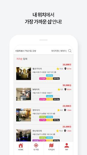 타이인포 - 최대 할인 마사지 타이마사지 내주변 및 전국 할인 어플 3.15 screenshots 4