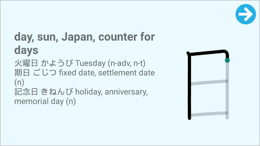 Learn Japanese Kanji N5 screenshot 4