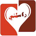 راسلني - غرف دردشة عربية