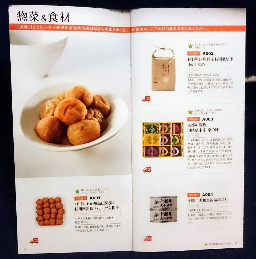日本管財のギフトカタログ