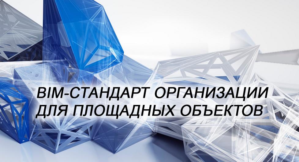 Autodesk представил открытый шаблон BIM-стандарта