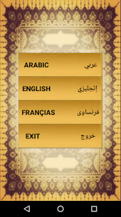 Download الطريقة التجانية For PC Windows and Mac apk screenshot 4