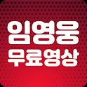 임영웅 무료영상 - 임영웅 히트곡 메들리 방송영상 한번에 모아 무료감상 icon
