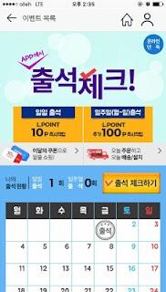 하이마트 - 가전/쇼핑/마트/할인/온라인혜택 screenshot 01