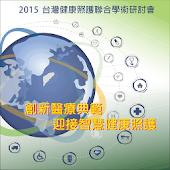 2015年台灣健康照護學術研討會