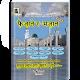 Faizan e Ramadan (Hindi) | Islamic Book | Download for PC Windows 10/8/7