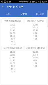 양산버스 - 버스 도착 정보 screenshot 3
