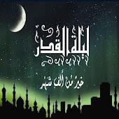 Surah al-Qadr (The Majesty)