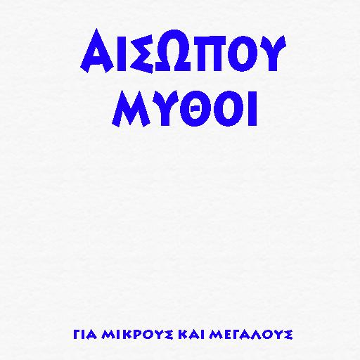 Αισώπου Μύθοι (app)