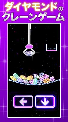 ダイヤモンドクレーン 【暇つぶし人気無料ゲーム】のおすすめ画像1