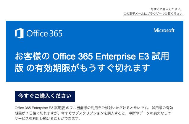 Office365の試用期間延長間近にメール通知される